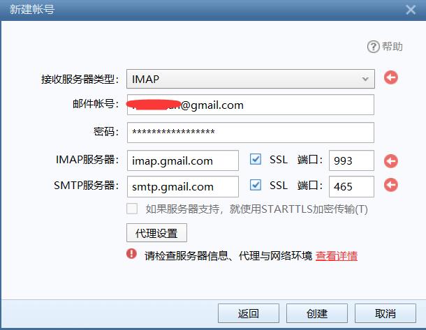 不用翻墙也能在foxmail里收发gmail