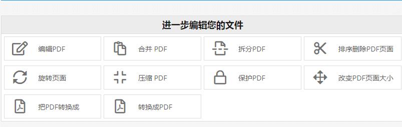 8个最好用的PDF转化神器-外贸实用工具