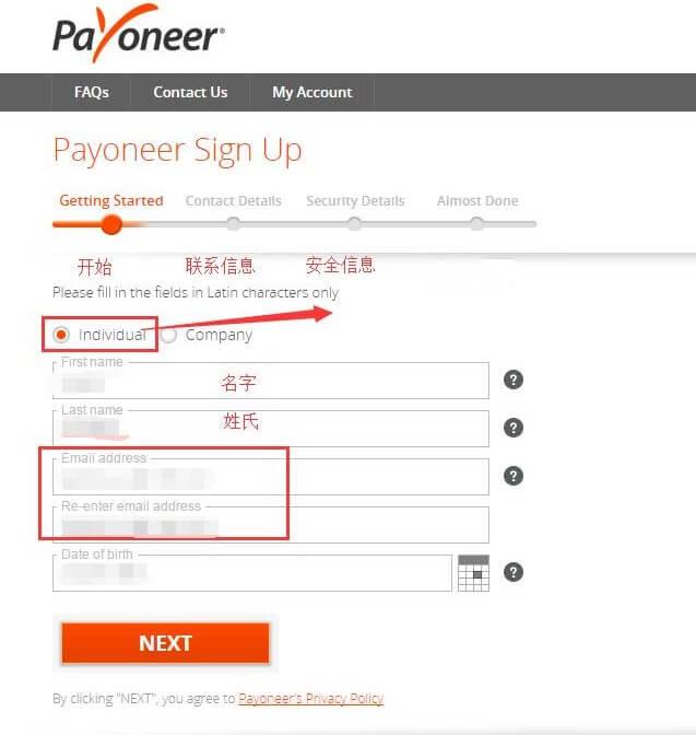 派安盈Payoneer - 外贸跨境电商收款神器