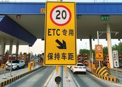 为什么要装ETC?不装ETC会损失什么