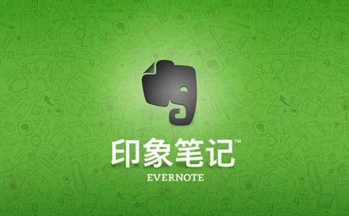 印象笔记Evernote小白五分钟入门教程-学习效率神器