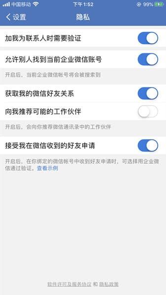 企业微信-让你不再纠结是否注册新微信