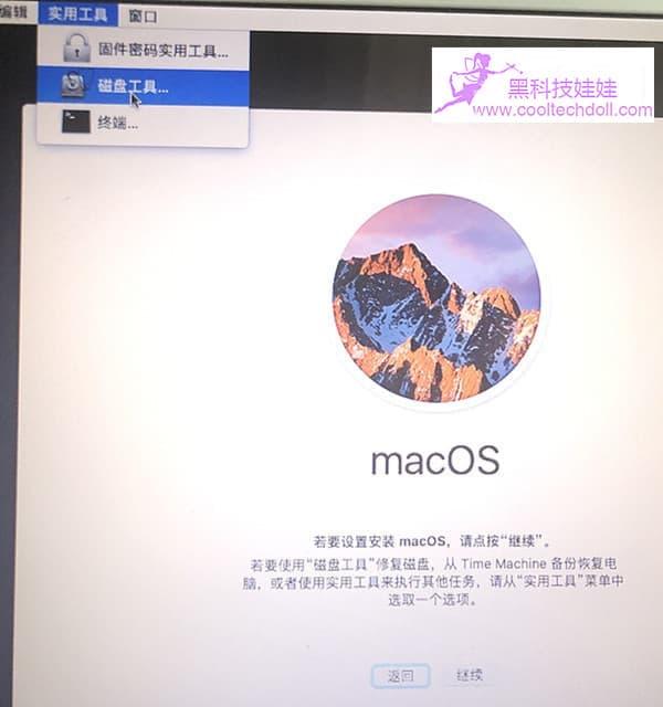 如何用U盘自制Mac笔记本系统重装盘