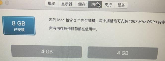 如何升级Mac笔记本电脑硬件