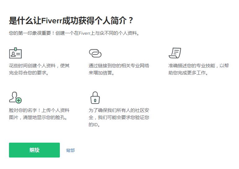 如何注册Fiverr卖家赚美金