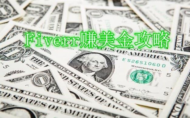 自由职业者如何在Fiverr兼职赚美金