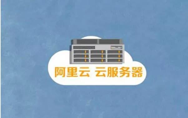 阿里云ECS服务器-国内WordPress建站最佳利器