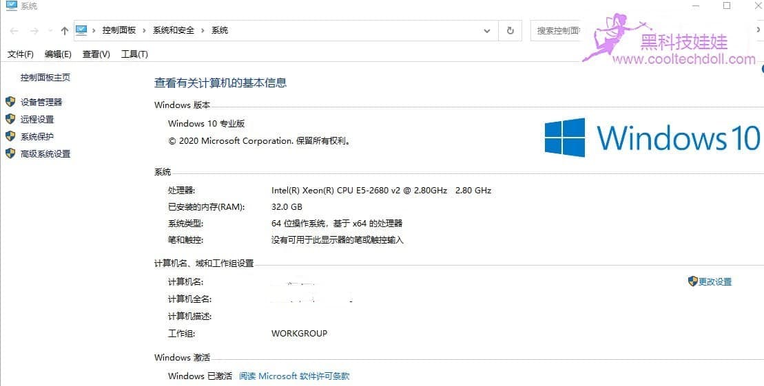 如何免费激活正版Windows10?微软隐藏福利知多少